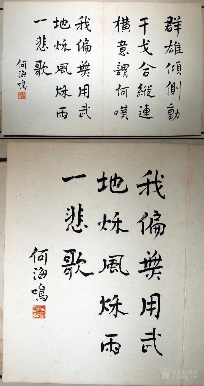 """近代--民国初年""""鸳鸯蝴蝶派""""重要人物-何海鸣等书画册图3"""