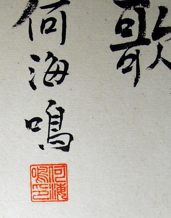 """近代--民国初年""""鸳鸯蝴蝶派""""重要人物-何海鸣等书画册图4"""