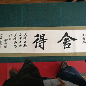书法横幅(舍得)+省书法家:邹逸民(馆长)教授力作
