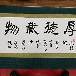 书法横幅六尺宣(厚德载物 )+省书法家:邹逸民馆长教授力作