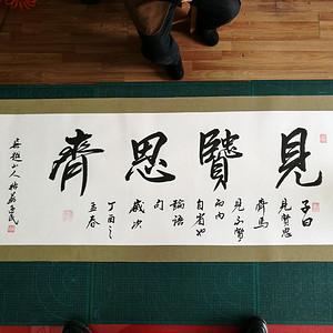 书法横幅六尺宣(见贤思齐)+省书法家:邹逸民(馆长)教授力作