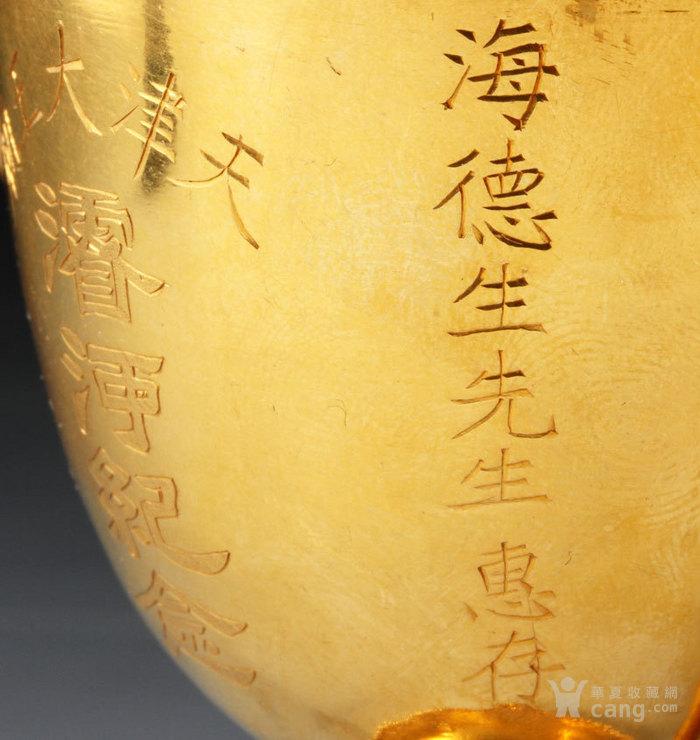 清四大恆善慶堂董氏家族恒利20K金天津大王廟 灑凈紀念杯图3