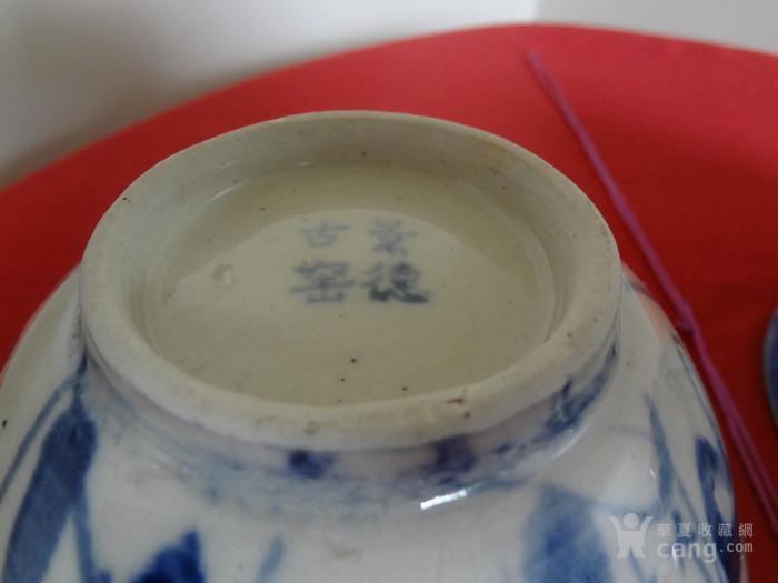 【245-045】晚清民窑青花碗一对(景德古窑款)图11
