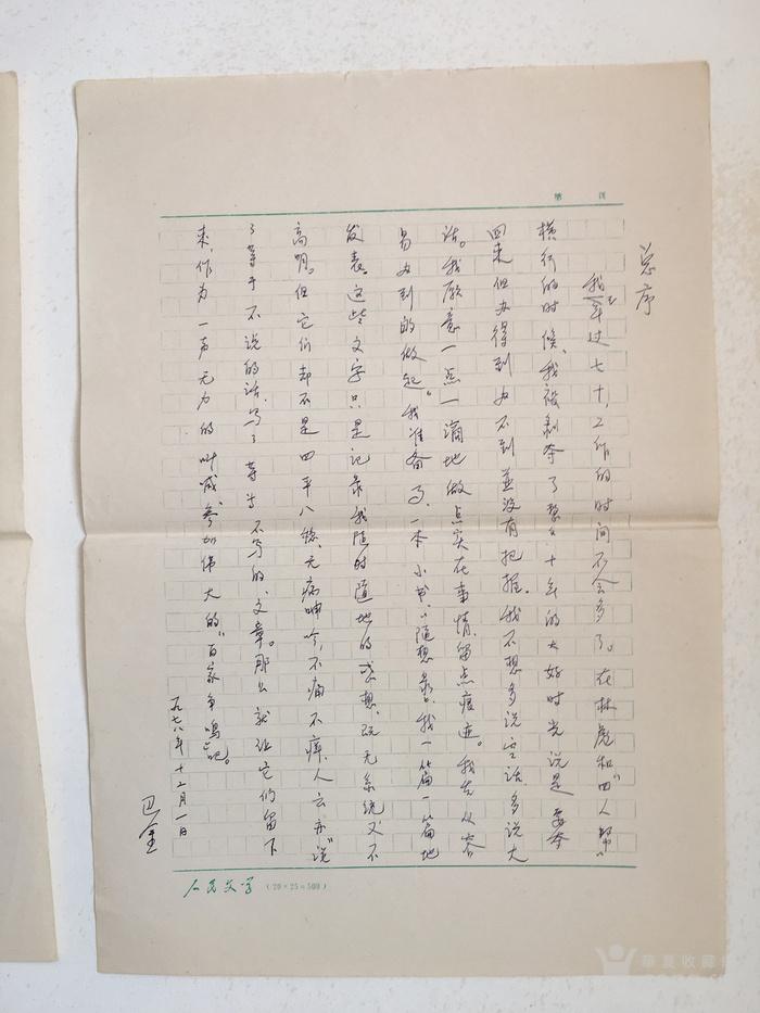 巴金 钢笔书稿  【随想录  总序  】图2