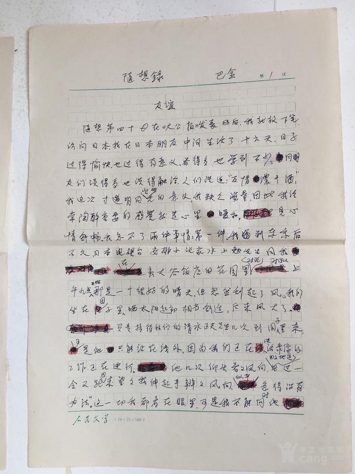 巴金 钢笔书稿  【随想录  总序  】图3