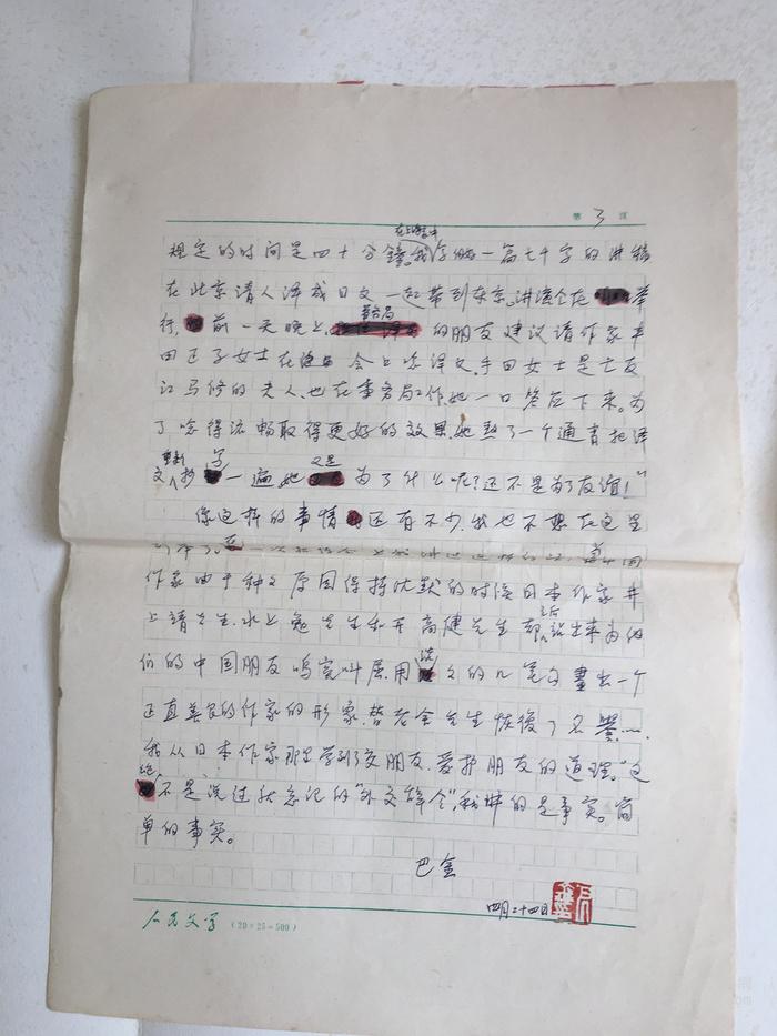巴金 钢笔书稿  【随想录  总序  】图5