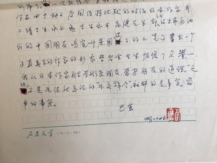 巴金 钢笔书稿  【随想录  总序  】图6