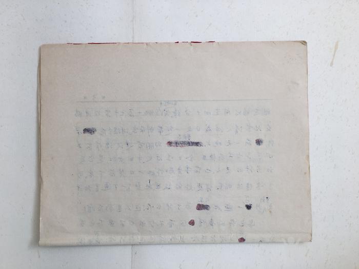巴金 钢笔书稿  【随想录  总序  】图8