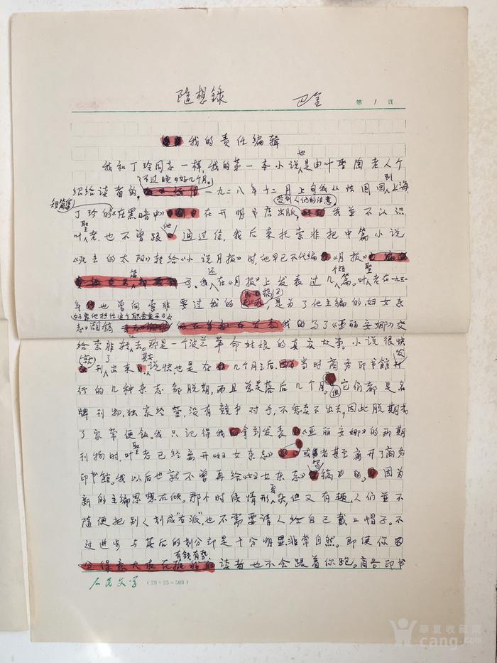 巴金 钢笔书稿  【随想录 我的责任编辑】图2