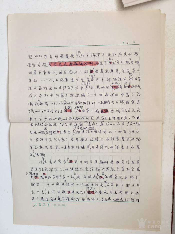 巴金 钢笔书稿  【随想录 我的责任编辑】图3