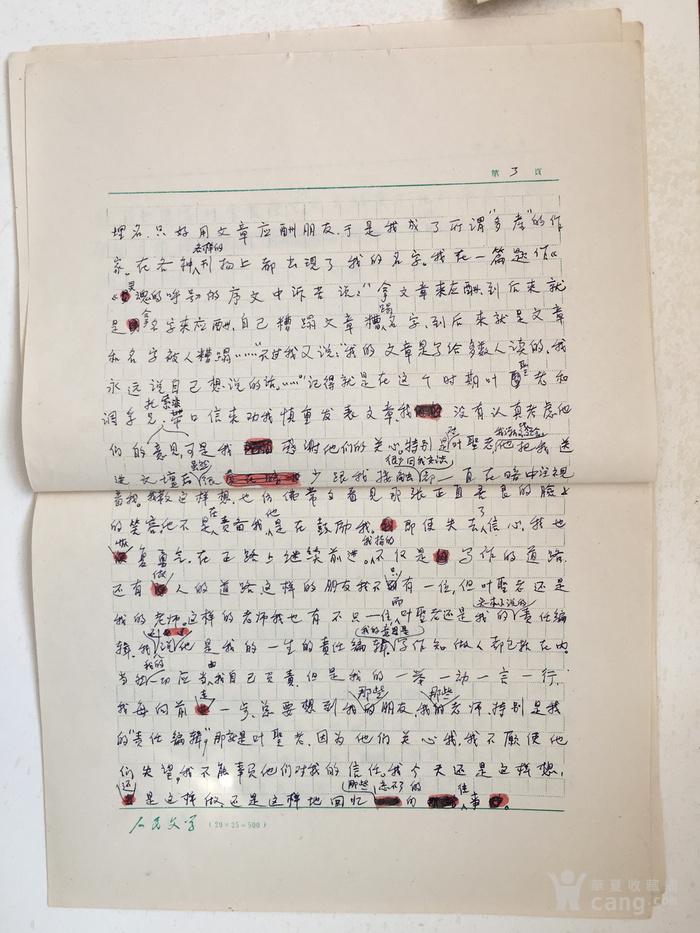 巴金 钢笔书稿  【随想录 我的责任编辑】图4