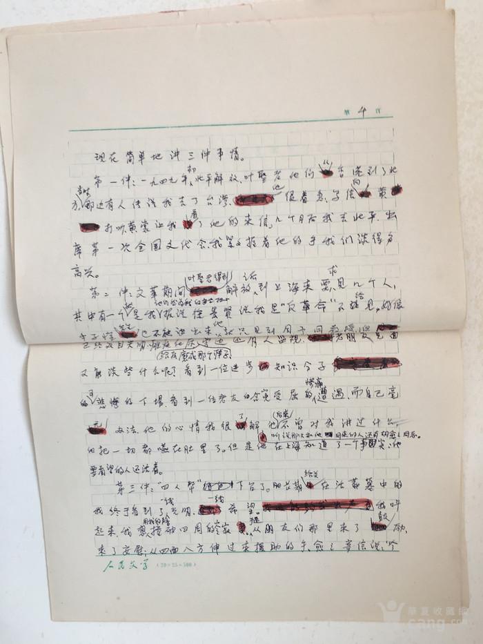 巴金 钢笔书稿  【随想录 我的责任编辑】图5