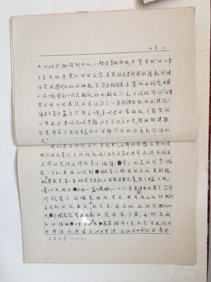 巴金 钢笔书稿  【随想录 我的责任编辑】图6
