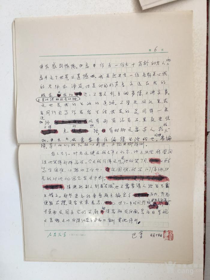 巴金 钢笔书稿  【随想录 我的责任编辑】图7