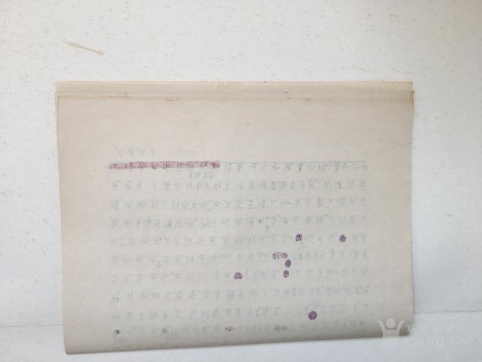 巴金 钢笔书稿  【随想录 我的责任编辑】图10