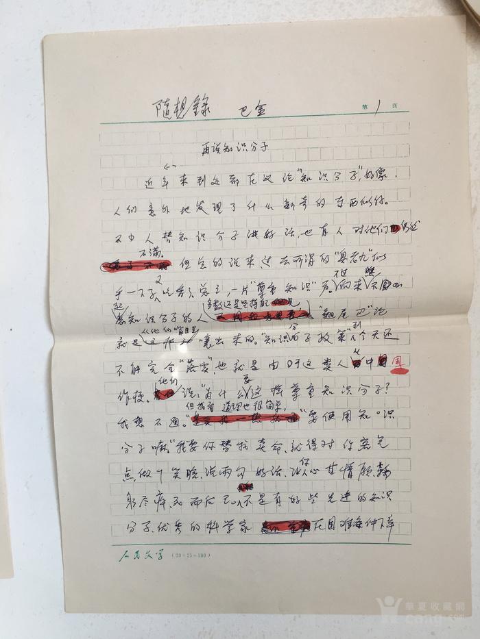 巴金 钢笔书稿  【随想录 再说知识分子】图2