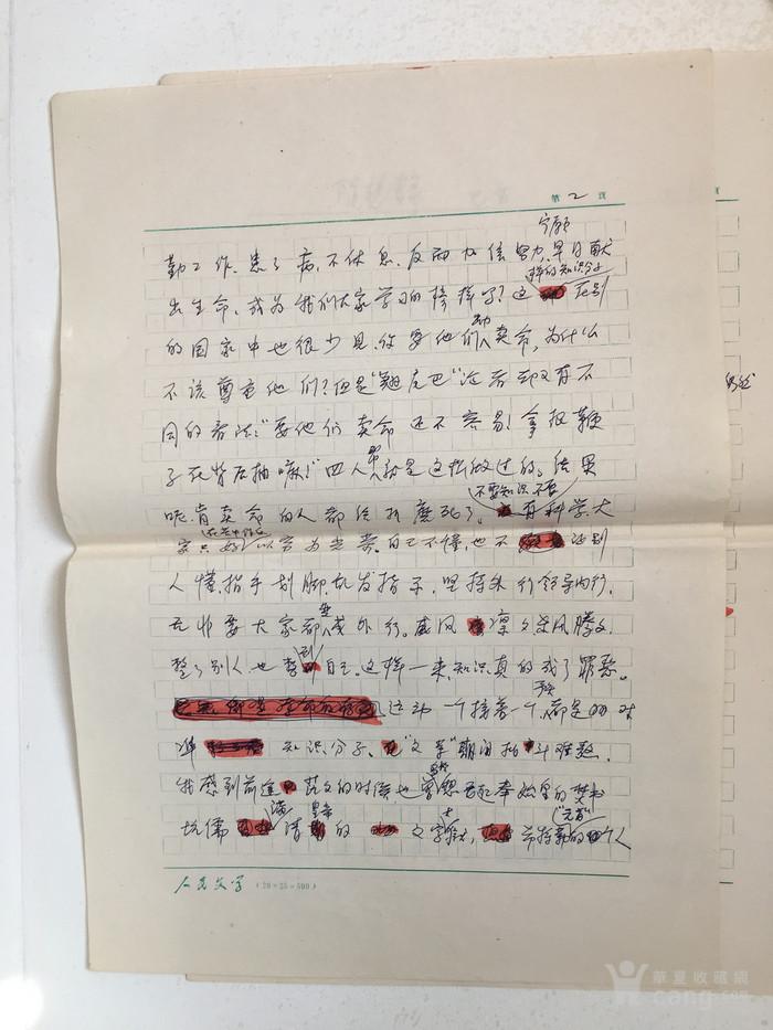 巴金 钢笔书稿  【随想录 再说知识分子】图3