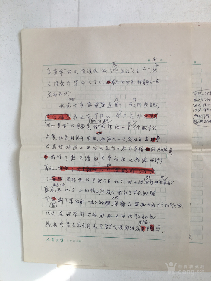巴金 钢笔书稿  【随想录 再说知识分子】图5