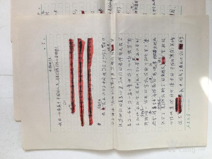 巴金 钢笔书稿  【随想录 再说知识分子】图6