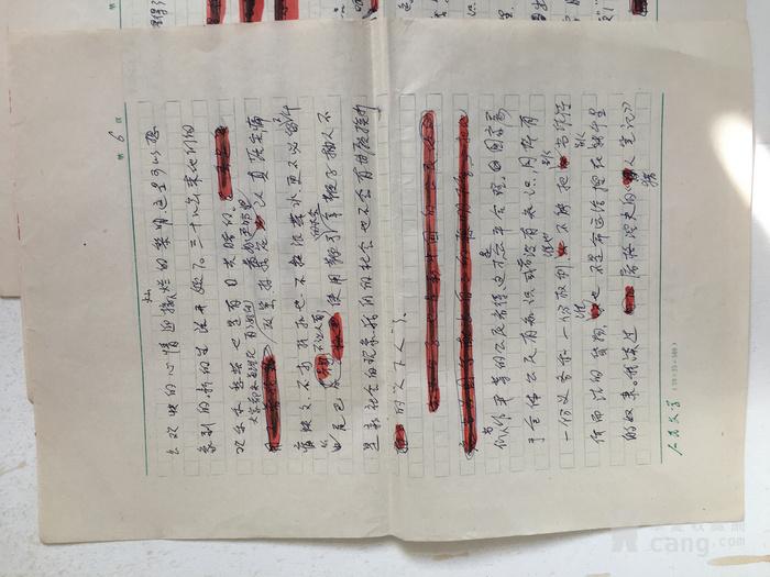 巴金 钢笔书稿  【随想录 再说知识分子】图7