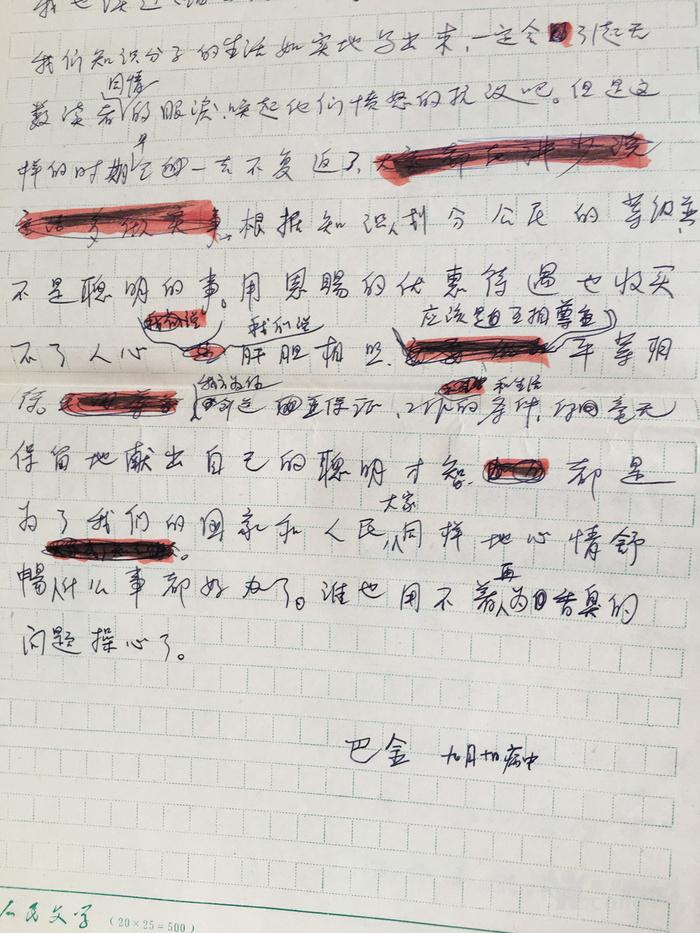 巴金 钢笔书稿  【随想录 再说知识分子】图9