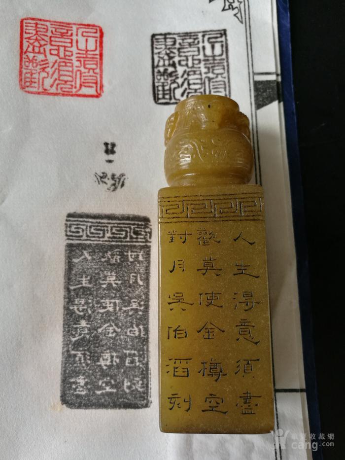 发鉴定收藏证书  吴伯涛作 寿山艾叶绿 羊尊钮闲章图7