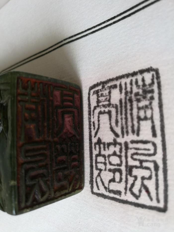 现代,沙孟海作/寿山/艾叶绿冻石/浮雕闲章:154克图9