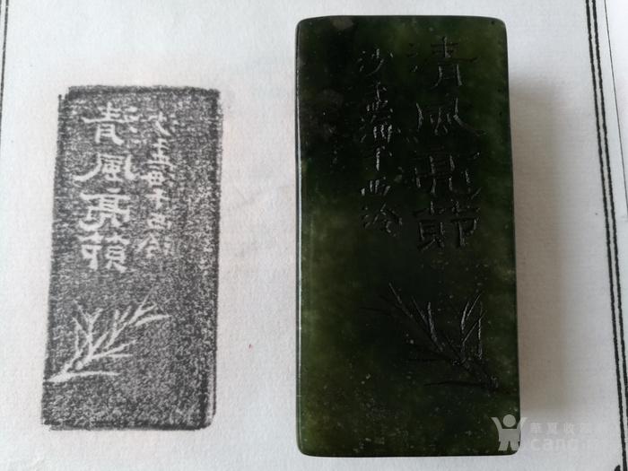 现代,沙孟海作/寿山/艾叶绿冻石/浮雕闲章:154克图10