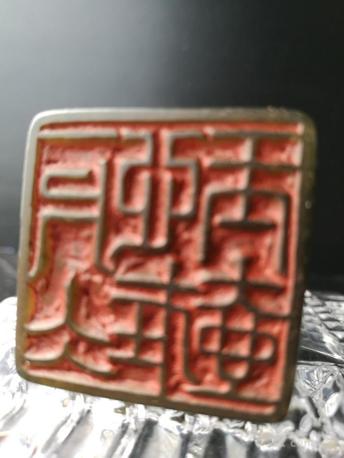 清,陈鸿寿作/寿山艾叶绿冻石/弥勒佛钮+印章:164克图9