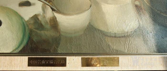 当代-油画家-傅红-《制陶的藏民》图6