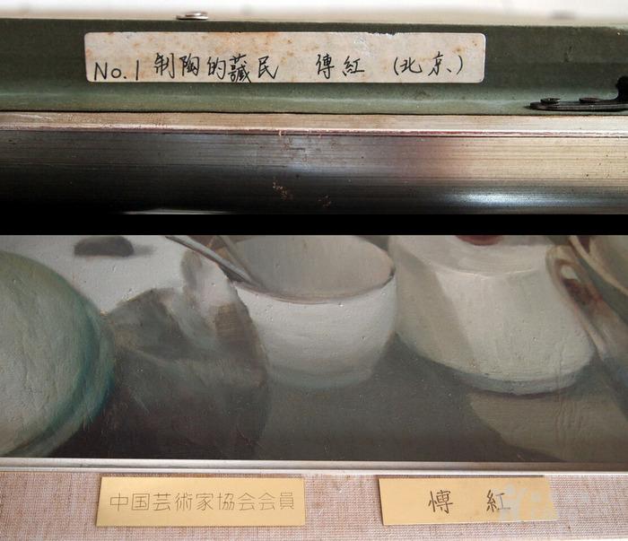 当代-油画家-傅红-《制陶的藏民》图8