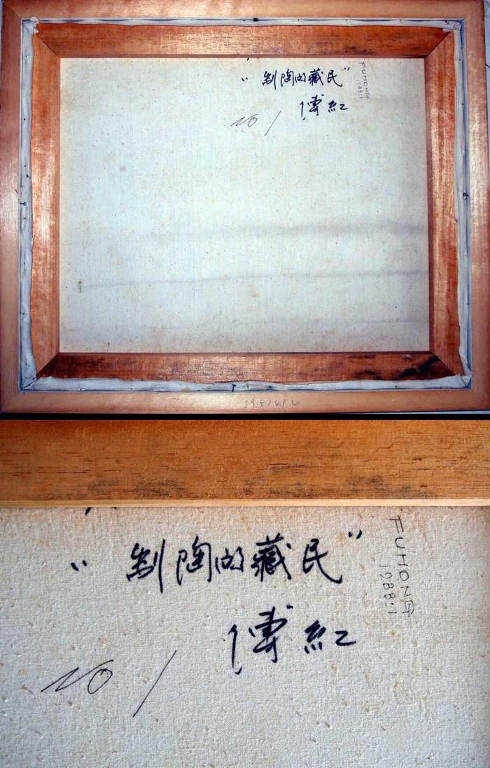 当代-油画家-傅红-《制陶的藏民》图9