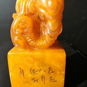 清,雉山作/寿山田黄石/象钮/印章:428克