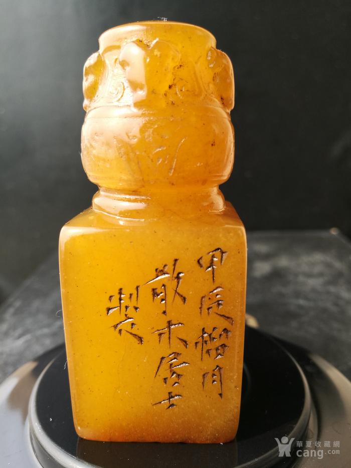 发鉴定收藏证书 民国,邓散木作 黄荔枝冻石 博古瓶钮闲章图2