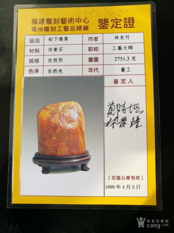 清,林友竹作寿山田黄石(证书)薄意雕摆件+印章:2747克图8