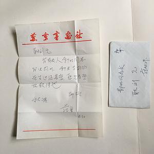 范曾 钢笔  信札 一通1页