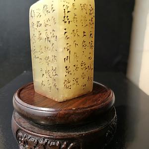 清,黄�j作/寿山荔枝冻石/四面书法雕工素钮闲章:184克