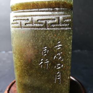 民国,百行作寿山艾叶绿冻石/八仙纹瓦钮+闲章:318克