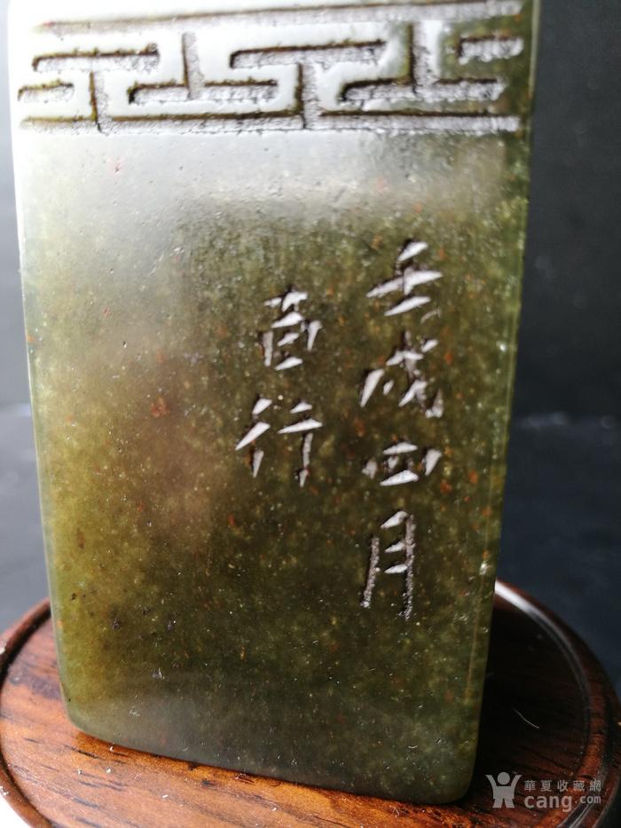 民国,百行作寿山艾叶绿冻石 八仙纹瓦钮 闲章:318克图2