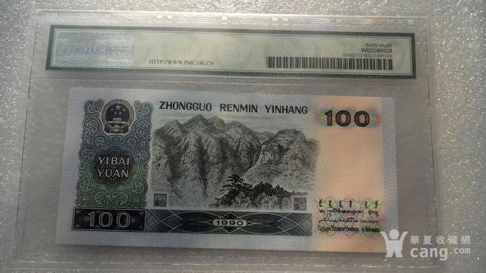 全新绝品90年100元评级币图2