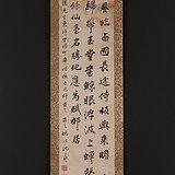 清--沈文荧书法,纸本立轴127 x 31 cm