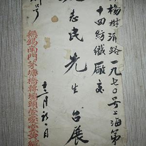 """""""碑刻圣手""""黄怀觉民国三十七年实寄封信笺一通"""