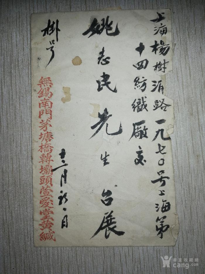 """""""碑刻圣手""""黄怀觉民国三十七年实寄封信笺一通图1"""