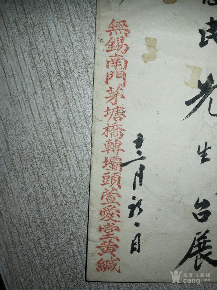 """""""碑刻圣手""""黄怀觉民国三十七年实寄封信笺一通图3"""
