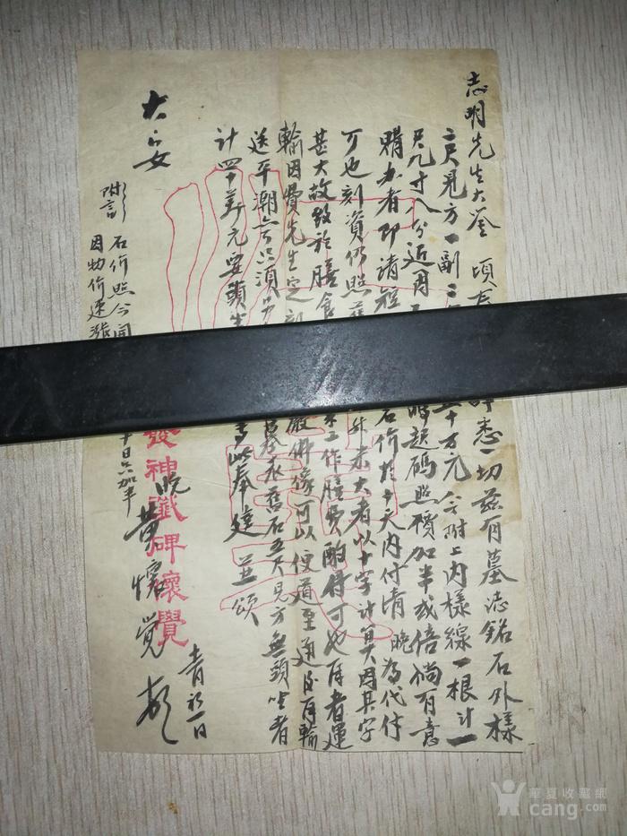 """""""碑刻圣手""""黄怀觉民国三十七年实寄封信笺一通图6"""