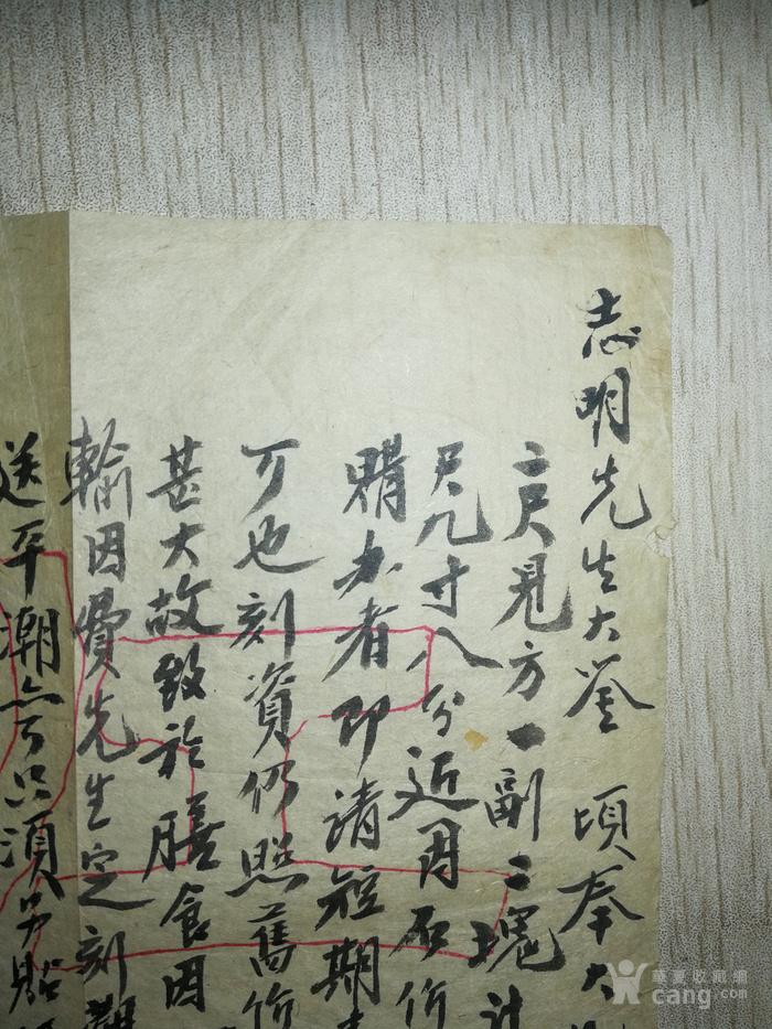 """""""碑刻圣手""""黄怀觉民国三十七年实寄封信笺一通图7"""