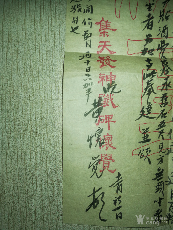 """""""碑刻圣手""""黄怀觉民国三十七年实寄封信笺一通图8"""