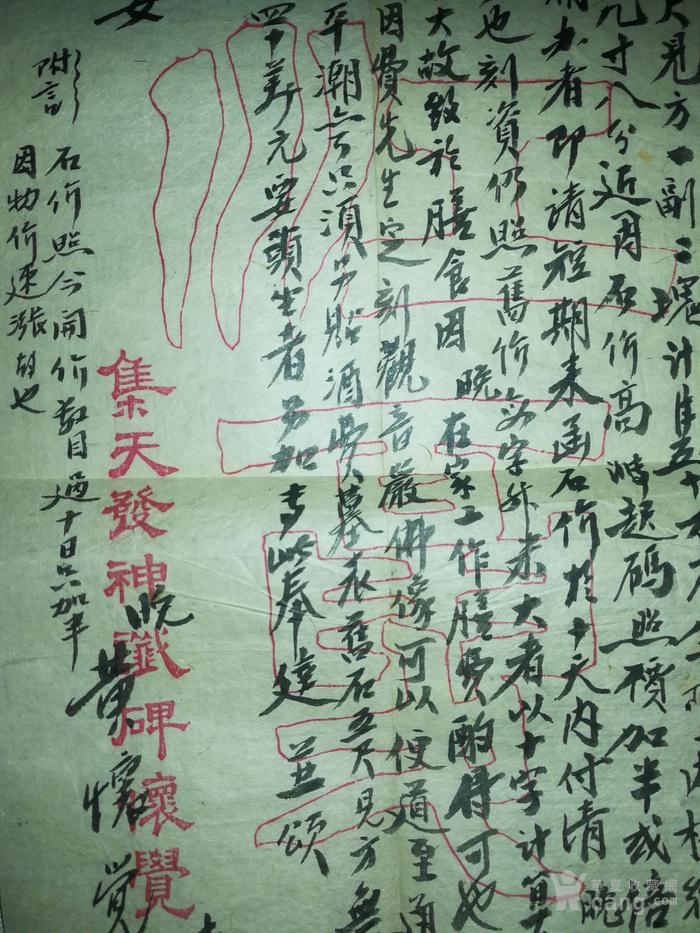"""""""碑刻圣手""""黄怀觉民国三十七年实寄封信笺一通图9"""