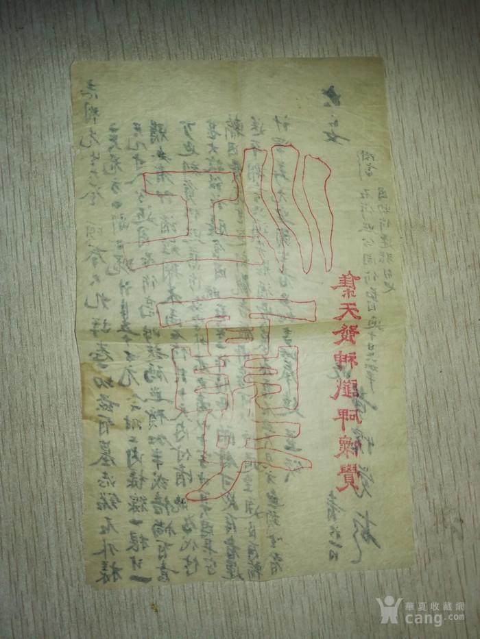 """""""碑刻圣手""""黄怀觉民国三十七年实寄封信笺一通图10"""