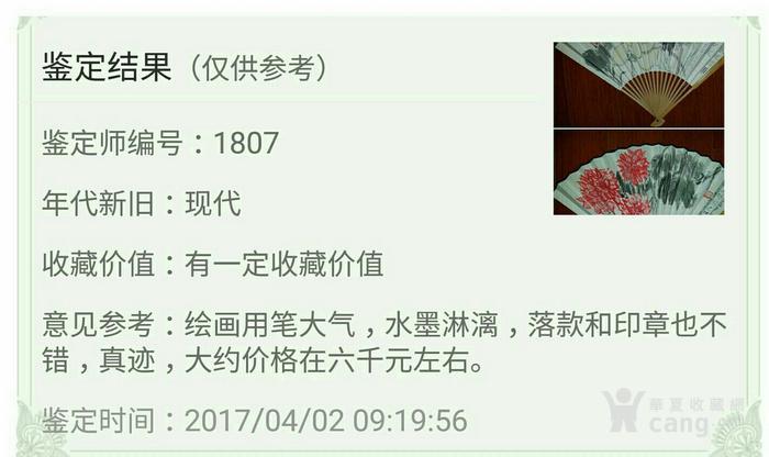 【已鉴定】绝对精品:苏州美协主席―贺野合景成扇(双面花卉)图10